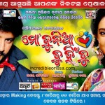 First Odia Movie in INOX Bhubaneswar