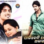 Paribeni Kehi Alaga Kari Video Songs
