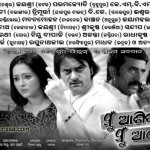 Mu Ashiq Mu Awara release today