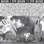 Chauka Chhaka release today
