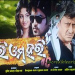 Hari Om Hari new Oriya Movie
