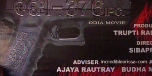 Dafa 376 IPC oriya film