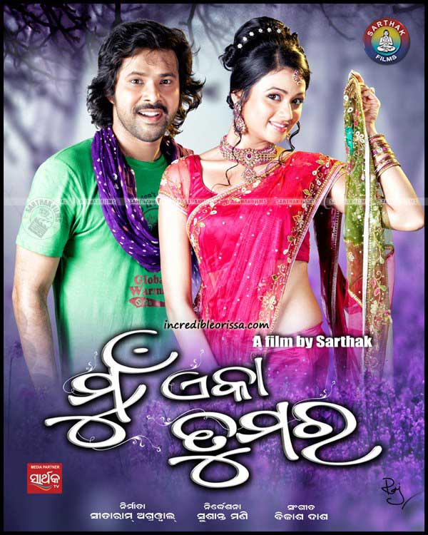 mu-eka-tumara-photo - Oriya Films