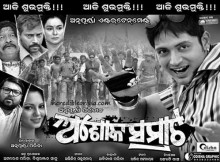 Ashok Samrat oriya film released