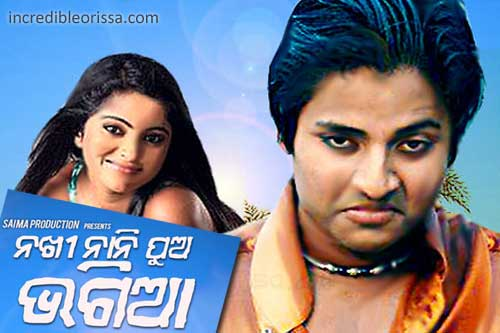New odia film all mp3 song