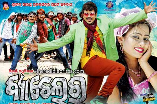Bachelor odia movie