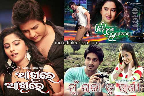 Odia films in Durga Puja 2013