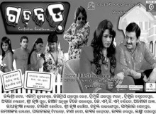 Gadbad oriya movie
