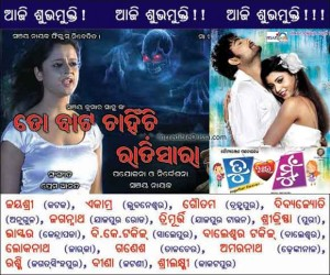 Two Ollywood films