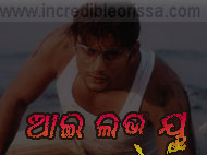 I Love You Full Oriya Film