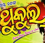 Oriya Film Thukul Songs Videos