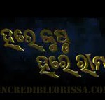Oriya Movie Hare Krishna Hare Ram
