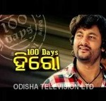 Anubhav Mohanty 100 Days Films