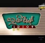 Idiot Oriya Movie First Trailer