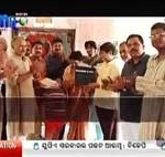 Lal Odhani Odia Movie Mahurat