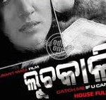 Luchakali Full Oriya Movie