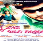mu kana ete kharap oriya movie