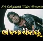 Om Namah Shivaya Oriya Movie