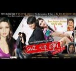 My Love Story odia film