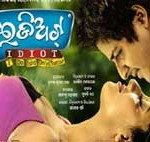 Idiot oriya full movie