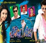 Rangila Toka full movie