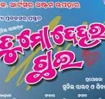 Tu Mo Dehara Chhai Full Odia Movie
