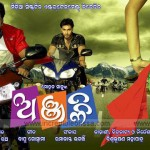 Anjali-oriya-movie