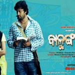Balunga Toka Oriya Film Wallpaper