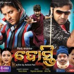 dosti oriya movie