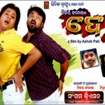oriya film dosti wallpaper