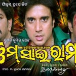 Om Sai Ram Oriya Movie Wallpapers