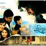 sangam odia film