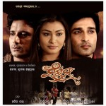 sangam odia movie