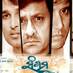 Sangam Oriya Film Wallpapers