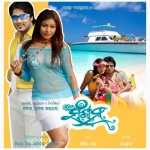 sangam oriya movie
