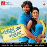 something-something-odia-movie