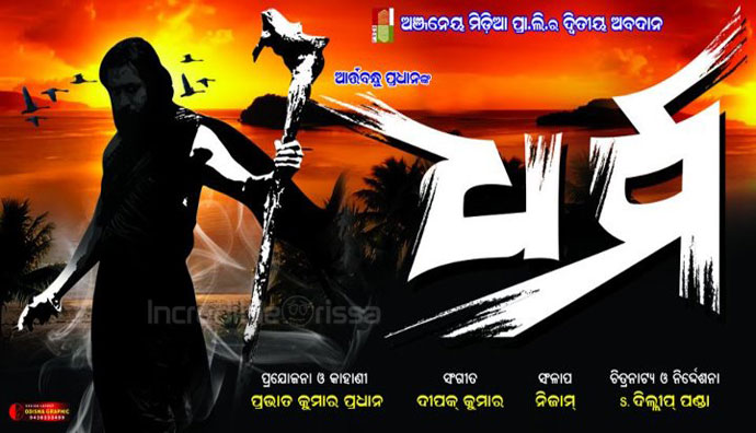 Dharma Oriya Movie Poster