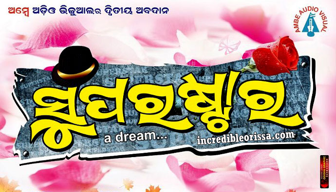 Superstar Odia Movie Poster