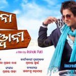 Deewana Deewani Odia Movie Wallpaper