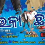 Chauka Chhaka Oriya Film Wallpaper