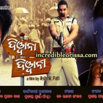 Deewana Deewani Odia Cinema wallpaper