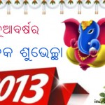 Oriya New Year Wallpaper