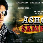ashok samrat film