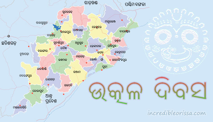 essay on utkal divas in odia language