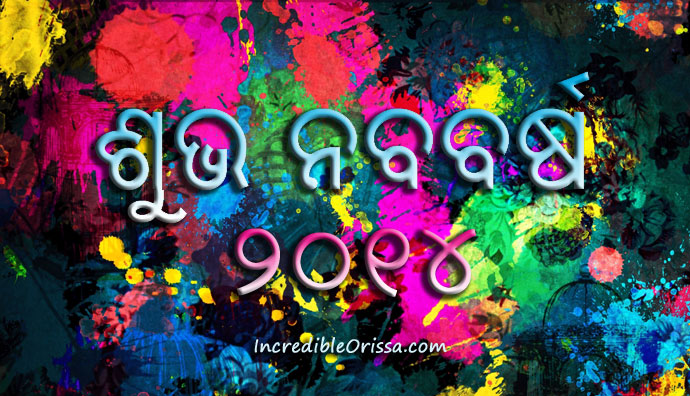 new year 2014 oriya wallpaper