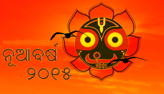 odia happy new year 2015 wallpaper