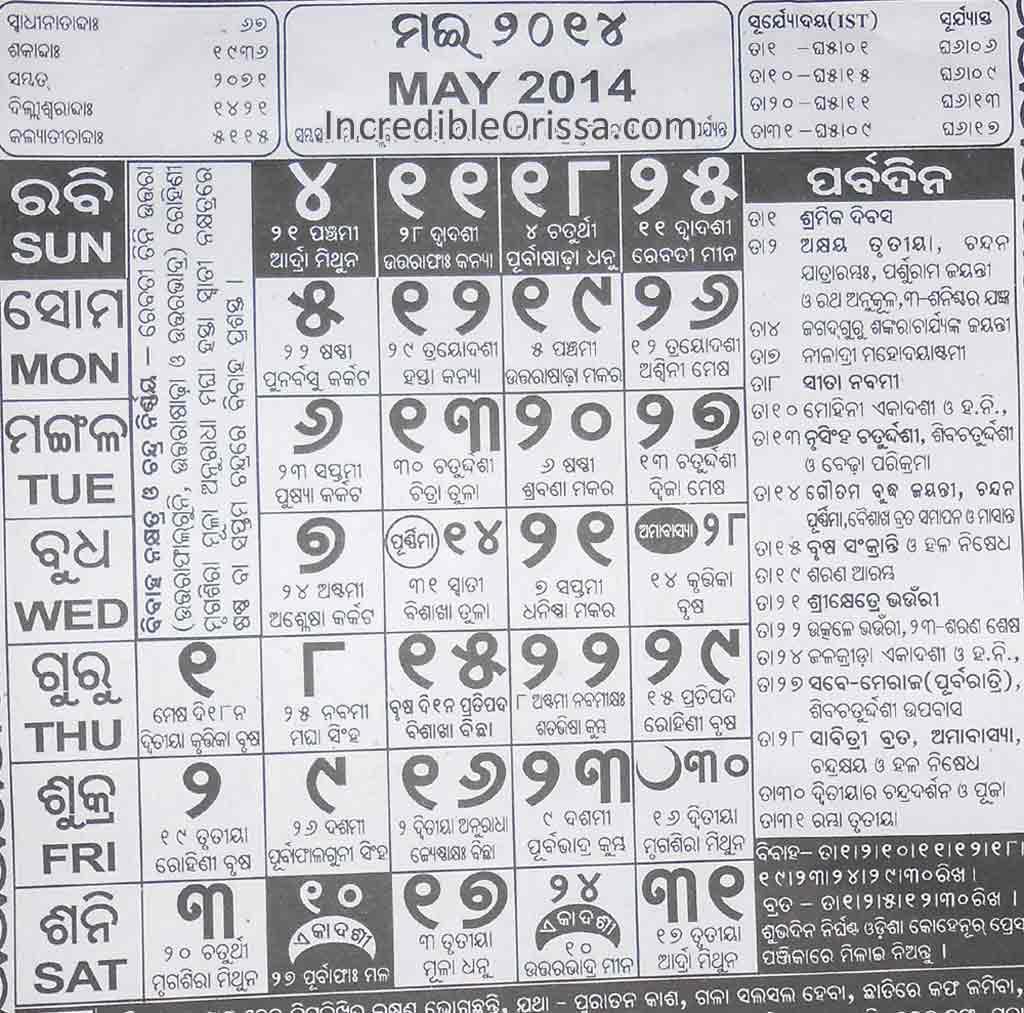 March April May 2014 Calendar May oriya calendar 2014