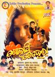 Golapi Chehera - Oriya Modern Album Songs
