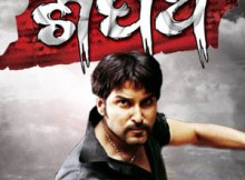 Shapath Oriya Film