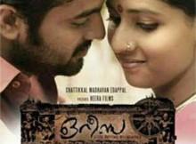 Orissa malayalam film